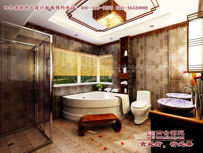 中式室内装修设计 卫生间设计
