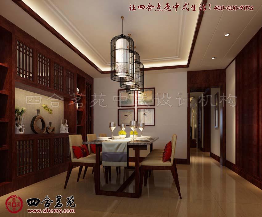 中式风格别墅设计装修效果展示----[四合茗苑](图文)