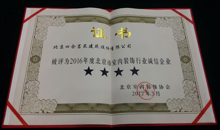 四合茗苑中式设计诚信企业证书