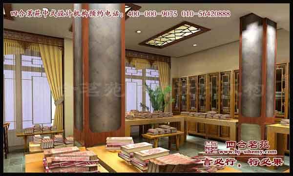 展廳中式設計之黃河書屋效果圖一-北京四合茗苑中式